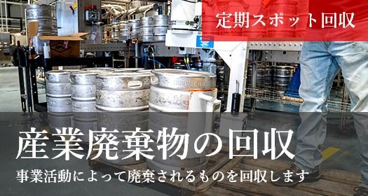 産業廃棄物の回収 / 事業活動によって廃棄されるものを回収します